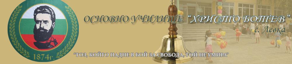 "Основно училище ""Христо Ботев"", с. Левка"